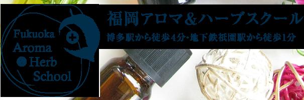 福岡アロマ&ハーブスクール